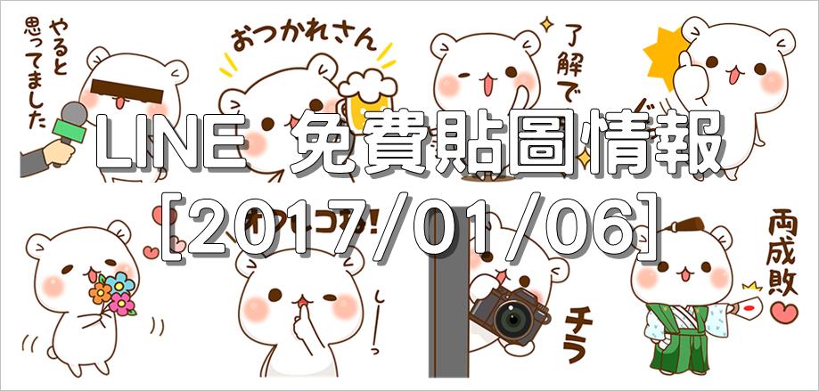 LINE 免費貼圖情報 [2017/01/06] – Shukan Bunshun × Vulgar Bear
