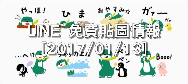 LINE 免費貼圖情報 [2017/01/13] – SMBC Midosuke and Friends Stickers