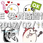 LINE 免費貼圖情報 [2017/02/10] – Mizucchi Tells It All! 7、ZAQ Original Stickers