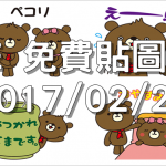 LINE 免費貼圖情報 [2017/02/24] – KEPCO Hapita Stickers