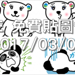 LINE 免費貼圖情報 [2017/03/01] – Meikuma、SAKUSAKU PANDA