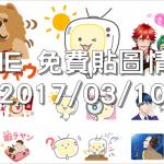 LINE 免費貼圖情報 [2017/03/10] – Stylish Displays of Love、AstraZeneca Stickers、Kyunkatsu Hotline