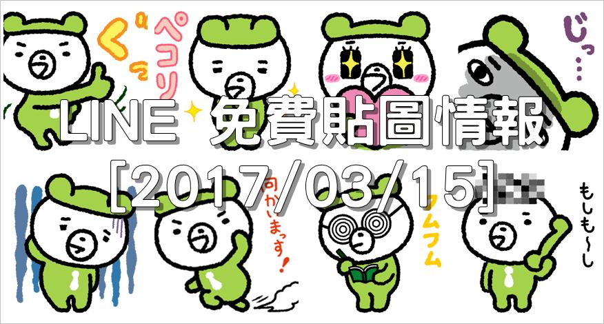 LINE 免費貼圖情報 [2017/03/15] – Lanet Stickers 1