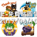LINE 免費貼圖情報 [2017/04/10] – The LEGO®Batman Movie × Rangers