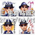 LINE 免費貼圖情報 [2017/04/12] – Karada Sukoyakacha W Crazy Ken Stickers