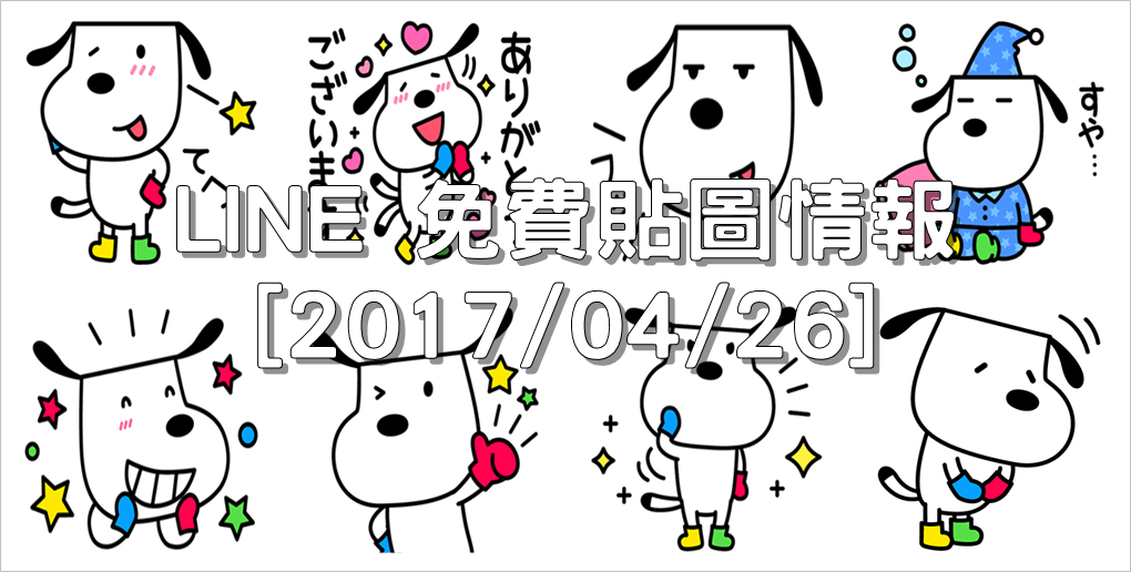 LINE 免費貼圖情報 [2017/04/26] – Kutsuo 4
