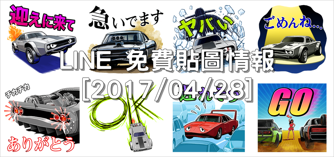 LINE 免費貼圖情報 [2017/04/28] – The Fate of the Furious