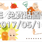 LINE 免費貼圖情報 [2017/05/15] – KEWPIE & VEGETABLE FRIENDS