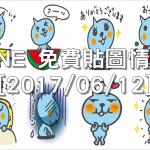 LINE 免費貼圖情報 [2017/06/12] – Qoo Limited Edition 2: Summer 2017