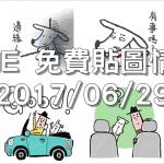 LINE 免費貼圖情報 [2017/06/29] – Richart愛你唷♪ 汪、Go out with MINI