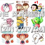 LINE 免費貼圖情報 [2017/07/04]