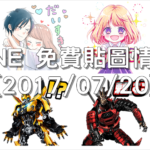 LINE 免費貼圖情報 [2017/07/20] – KODANSHAxLINE Manga、Transformers: The Last Knight Stickers