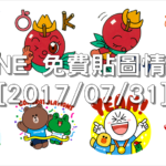 LINE 免費貼圖情報 [2017/07/31] – APPLEKID & FRIENDS、UNICEF LINE Run: Special Edition