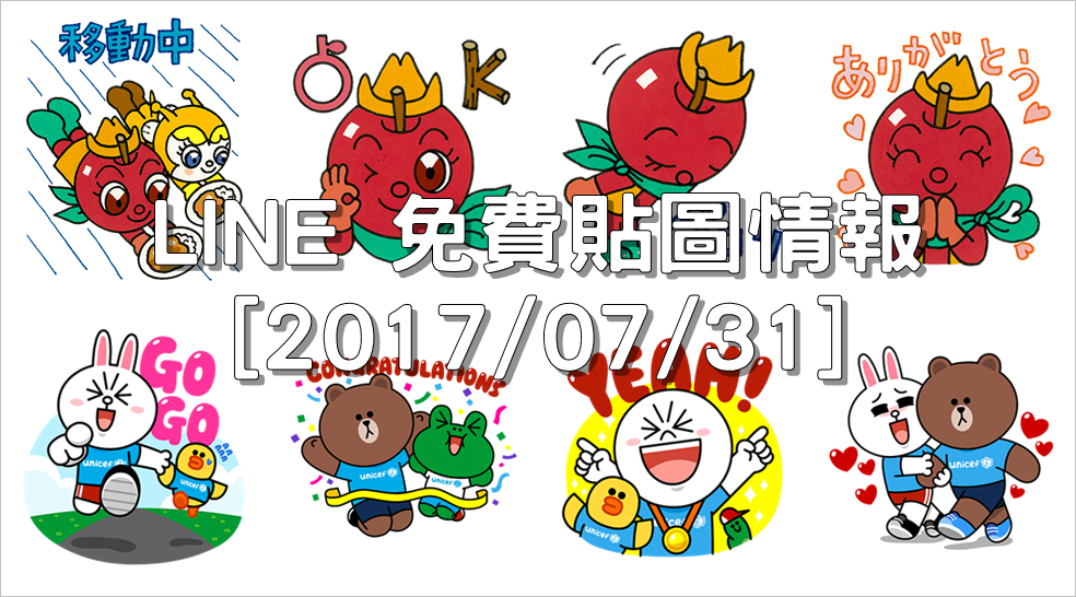 LINE 免費貼圖情報 [2017/07/31] – APPLEKID & FRIENDS、UNICEF LINE Run: Special Edition