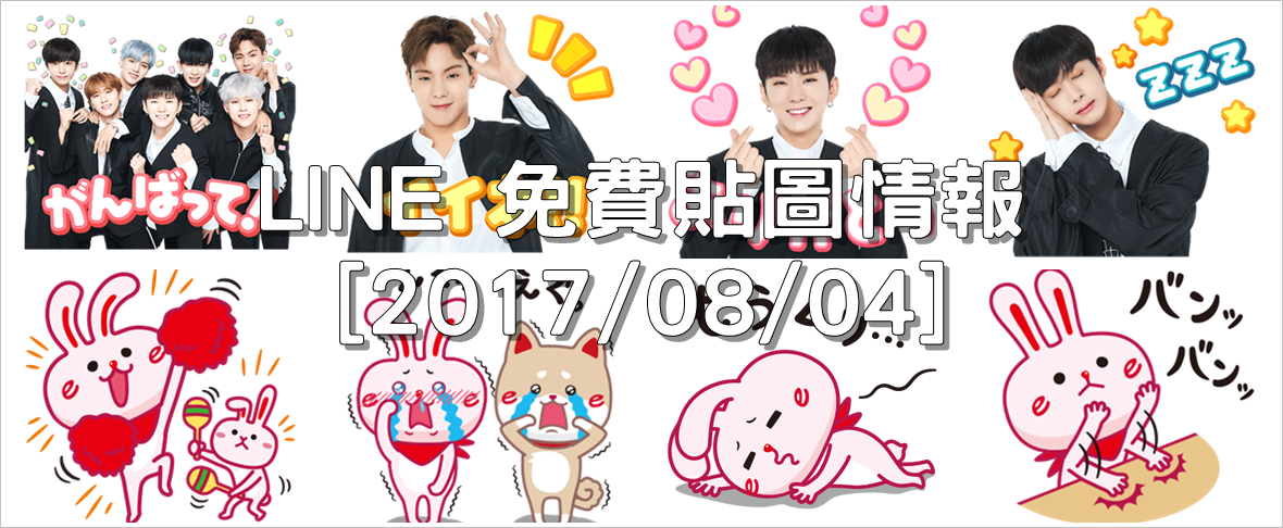 LINE 免費貼圖情報 [2017/08/04] – MONSTA X Exclusive Stickers、eheya rabbit: The 11th Series