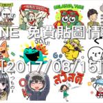 LINE 免費貼圖情報 [2017/08/15]