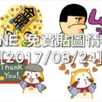 LINE 免費貼圖情報 [2017/08/24] – Mameko Mamekichi × LINE Delima、Rascal Bakery Stickers