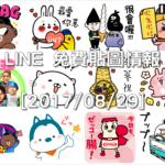 LINE 免費貼圖情報 [2017/08/29]