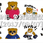 LINE 免費貼圖情報 [2017/09/07] – THE POLO BEAR special stickers