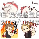 LINE 免費貼圖情報 [2017/10/12] – Mizucchi Tells It All!10、SPYAIR Exclusive Stickers