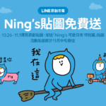 LINE 免費貼圖情報 [2017/10/26] – Ning's 可愛日常 特別篇、Fukuoka City × LINE Characters