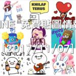 LINE 免費貼圖情報 [2017/11/07]