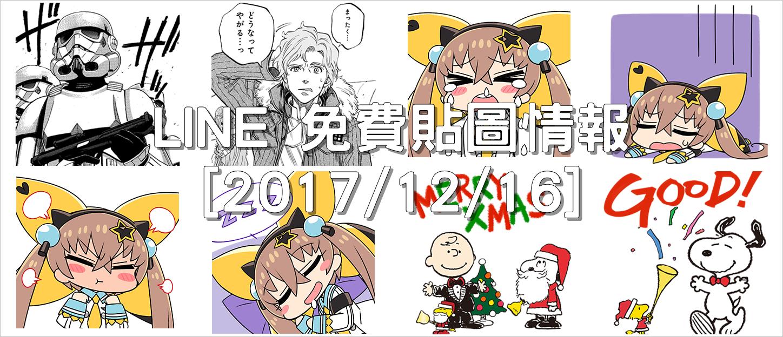 LINE 免費貼圖情報 [2017/12/16]