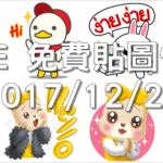LINE 免費貼圖情報 [2017/12/28]