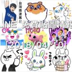 LINE 免費貼圖情報 [2018/04/10]
