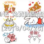 LINE 免費貼圖情報 [2018/04/26]