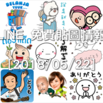 LINE 免費貼圖情報 [2018/05/22]