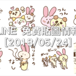 LINE 免費貼圖情報 [2018/05/24] – Baskin-Robbins: Happy Dolls
