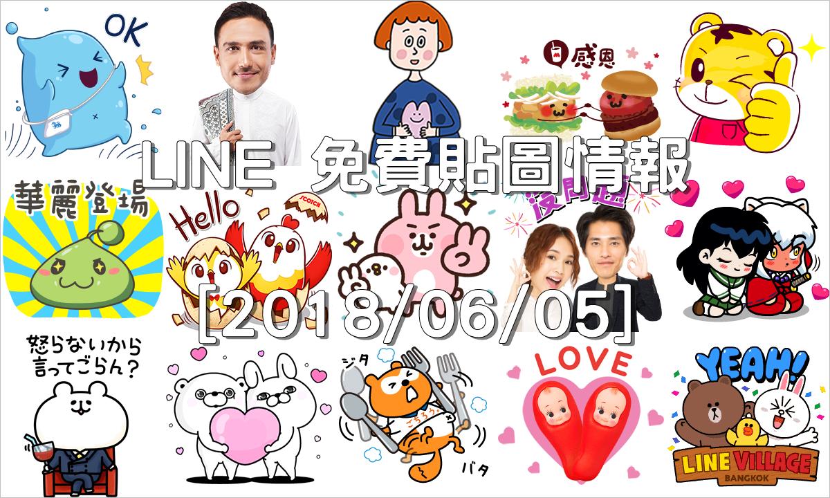 LINE 免費貼圖情報 [2018/06/05]