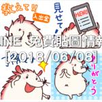 LINE 免費貼圖情報 [2018/06/08]