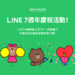 LINE 免費貼圖情報 [2018/06/22] – LINE 歡慶 7 週年紀念貼圖