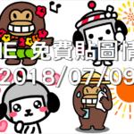 LINE 免費貼圖情報 [2018/07/09]