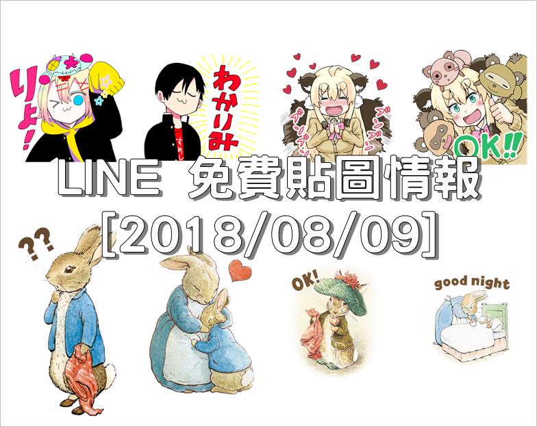 LINE 免費貼圖情報 [2018/08/09]