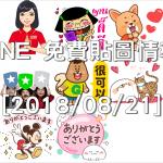 LINE 免費貼圖情報 [2018/08/21]