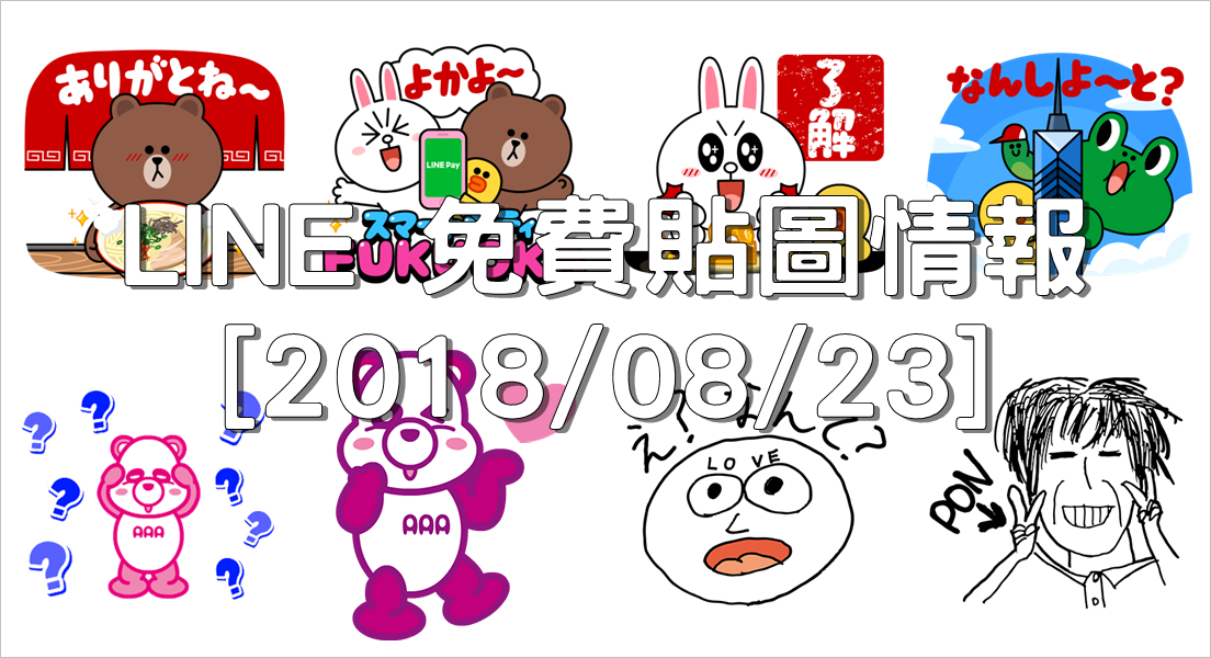 LINE 免費貼圖情報 [2018/08/23]
