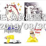 LINE 免費貼圖情報 [2018/08/30]