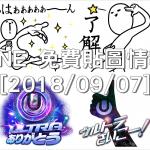 LINE 免費貼圖情報 [2018/09/07]