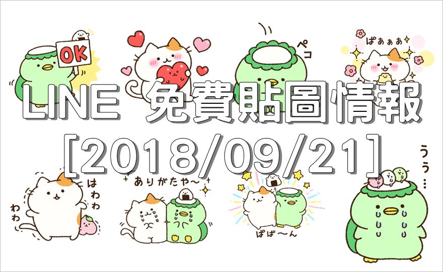 LINE 免費貼圖情報 [2018/09/21]