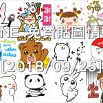 LINE 免費貼圖情報 [2018/09/25]