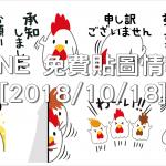 LINE 免費貼圖情報 [2018/10/18]