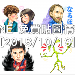 LINE 免費貼圖情報 [2018/10/19]