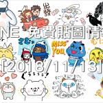 LINE 免費貼圖情報 [2018/11/13]