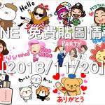 LINE 免費貼圖情報 [2018/11/20]