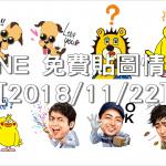 LINE 免費貼圖情報 [2018/11/22]