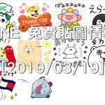 LINE 免費貼圖情報 [2019/03/19]