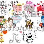 LINE 免費貼圖情報 [2019/04/09]